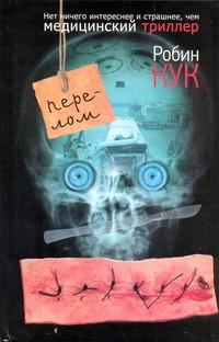 Кук Р. - Перелом обложка книги
