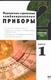 Кулаков Е.В. - Переносные стрелочные комбинированные приборы. Информационный обзор для радиолюб' обложка книги