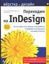 Блатнер Д. - Переходим на InDesign' обложка книги