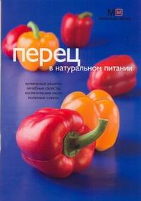 Перец в натуральном питании Потемкина Л. В.