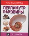 Воронов М.В. - Перламутр. Раковины' обложка книги