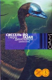 Газан Сесиль-Йо - Перо динозавра обложка книги