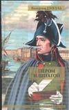Пикуль В.С. - Пером и шпагой. Битва железных канцлеров' обложка книги
