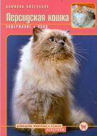 Кизельбах Д. - Персидская кошка' обложка книги