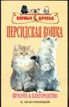 Непомнящий Н.Н. - Персидские кошки' обложка книги