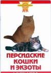 Гетц Е.-М. - Персидские кошки и экзоты' обложка книги