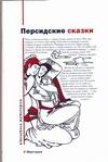 Персидские сказки Османов Н.