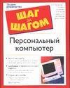 Крейнак Д. - Персональный компьютер' обложка книги