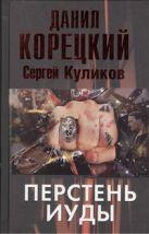 Корецкий Д.А. - Перстень Иуды' обложка книги