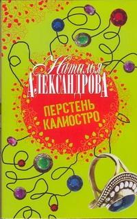 Перстень Калиостро Александрова Наталья