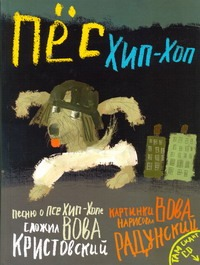 Радунский В - Пес Хип-хоп +CD обложка книги