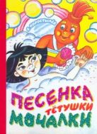 Коростелев В.Н. - Песенка Тетушки Мочалки' обложка книги