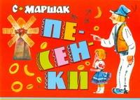 Песенки Маршак С.Я.