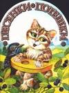 Губанова Г.Н. - Песенки - потешки' обложка книги
