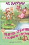 Энтин Ю.С. - Песенки Буратино и черепахи Тортилы' обложка книги