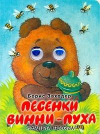 Песенки Винни-Пуха Борис Заходер