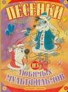 Энтин Ю.С. - Песенки из любимых мультфильмов' обложка книги