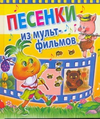 Савина И.А. - Песенки из мультфильмов обложка книги