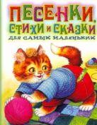 Цыганков И. - Песенки, стихи и сказки для самых маленьких' обложка книги