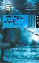 Мёрк Кристиан - Пёсий остров' обложка книги