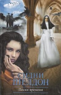 Шелдон С. Пески времени женщина на грани невного срыва