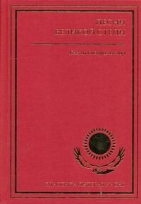 Песни великой степи. Казахский фольклор - фото 1