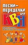 Надеждина В. - Песни-переделки для КВН, капустников и веселых вечеринок обложка книги