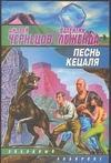 Чернецов А. - Песнь кецаля' обложка книги