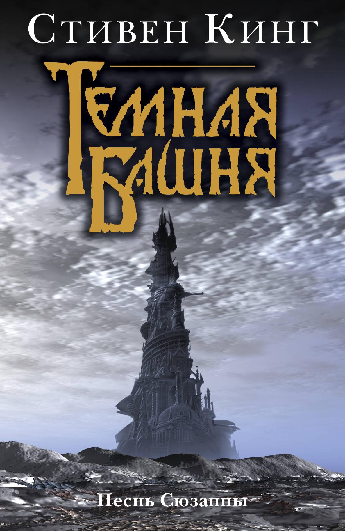 Стивен Кинг Песнь Сюзанны : из цикла «Темная Башня» темная башня книга 6 песнь сюзанны