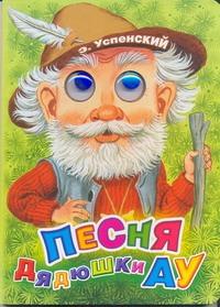 Песня дядюшки Ау Успенский Э.Н.