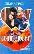 Гроу Диана - Песня любви' обложка книги