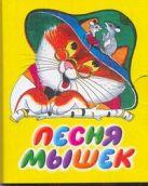 Галина Г - Песня мышек' обложка книги