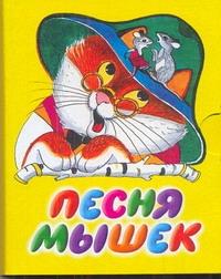 Песня мышек Галина Г