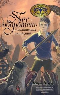 Нефф Генри - Пес-оборотень и колдовская академия обложка книги