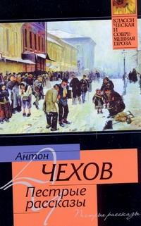 Пестрые рассказы Чехов А. П.
