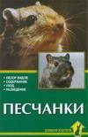 Рахманов А.Г. - Песчанки' обложка книги