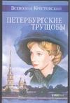 Петербургские трущобы В 2 кн. Кн.1 Крестовский В.В.