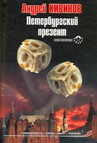 Андрей Кивинов - Петербургский презент обложка книги
