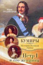 Градинаров Ю.И. - Петр I и его женщины' обложка книги