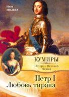 Молева Н.М. - Петр I. Любовь тирана' обложка книги