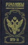 Самаров Г. - Петр III. На троне великого деда' обложка книги