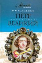Павленко Н.И. - Петр Великий' обложка книги