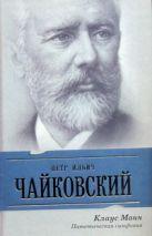 Манн К. - Петр Ильич Чайковский' обложка книги