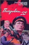 Семенов Ю.С. - Петровка 38' обложка книги
