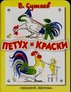 Петух и краски Сутеев В.Г.