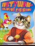 Цыганков И. - Петушок - Золотой гребешок' обложка книги