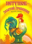 Папилова Л.П. - Петушок- золотой гребешок' обложка книги