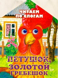 Петушок, золотой гребешок Ушинский К.Д.