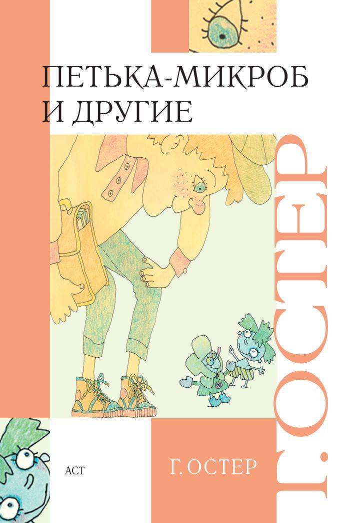 Г. Остер - Петька-микроб и другие обложка книги