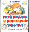 Петя Иванов и волшебник Тик-Так Сутеев В.Г.